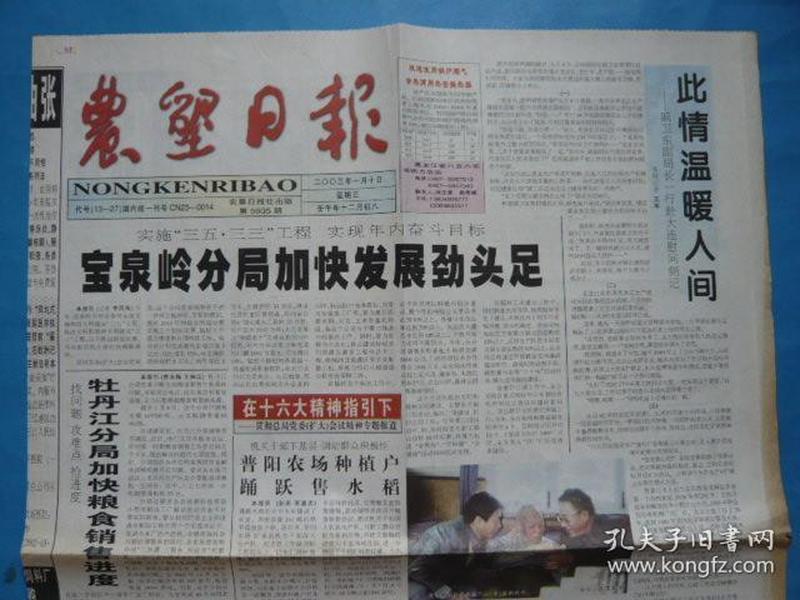《农垦日报》二OO三年一月十日,壬午年十二月初八。祝贺神舟4号发射成功!黄帝陵。