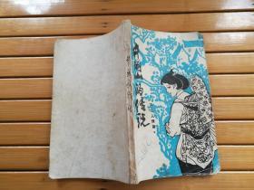 井冈山的传说——风土人情篇(小32开)