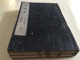 和刻本再镌《碧岩集》10卷2厚册全。又名《佛果圆悟禅师碧岩录》,安政六年跋本。