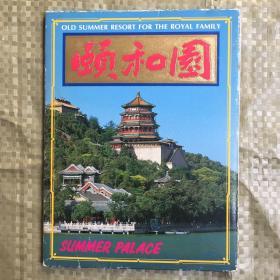 明信片:颐和园  10张