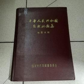 中华人民共和国自然地图集