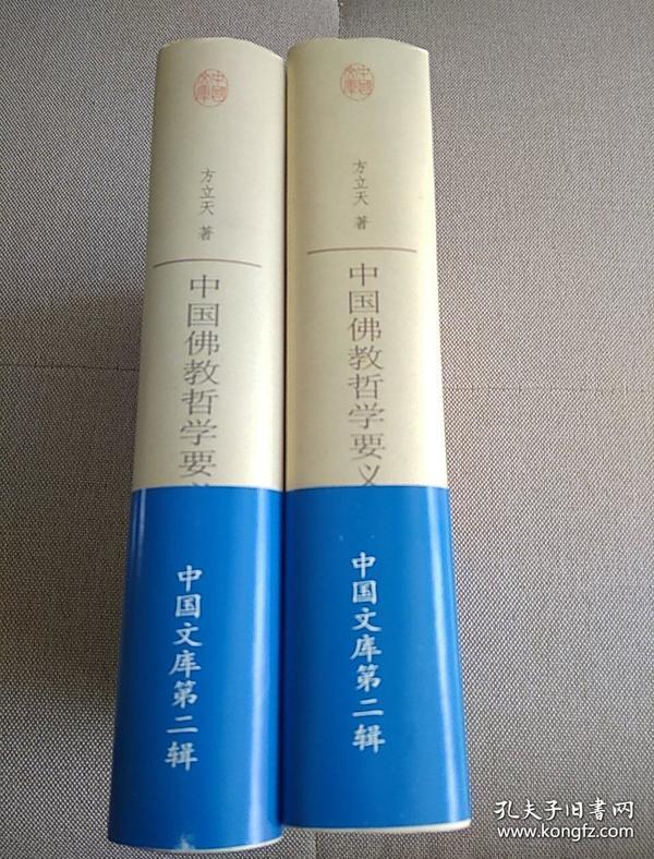 中国佛教哲学要义(上下全)(中国文库第二辑)布面精装 仅印500册