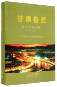 甘肃省志:税务志(地方税务 1994-2010)