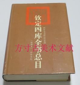 钦定四库全书总目 整理本 上册 1997年中华书局硬精装