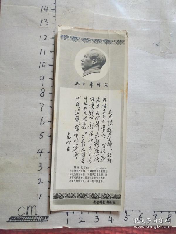 毛主席诗词照片书签