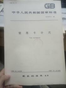 《中华人民共和国国家标准 壁厚千分尺 GB 6312-86》