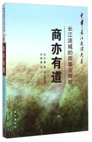 9787549228683商亦有道:长江流域的商事与商规