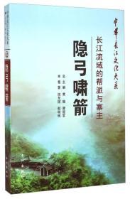 9787549227822中华长江文化大系·隐弓啸箭:长江流域的帮派与寨主