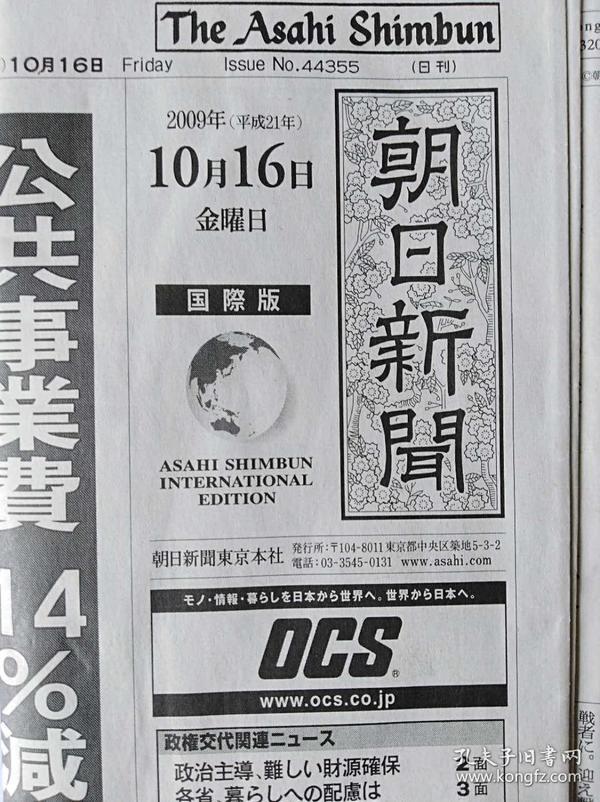 朝日新闻2009年10月16日