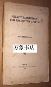 Hans Reichenbach  莱辛巴赫 Relativitatstheorie und Erkenntnis Apriori  1920年 一版一印  原版平装本毛边  私藏品好
