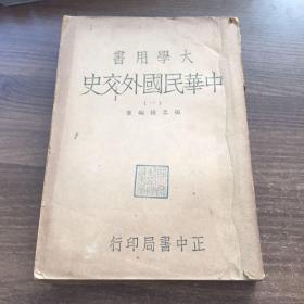 大学用书中华民国外交史