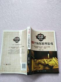 199个侦探推理游戏【实物图片】