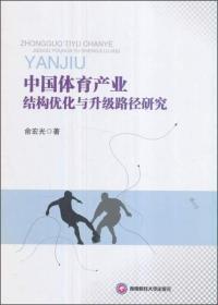 中国体育产结构优化与升级路径研究