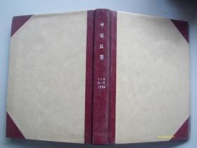 中国监察1994  1-4 6-12