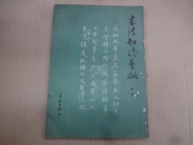 书法知识基础 (中册)