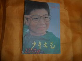 少年文艺 1993.12