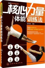 9787122167323核心力量体能训练法