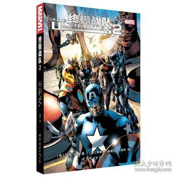 故事MARVEL漫威复仇者联盟超级英雄漫画书blue漫画图片