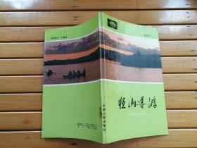 恒山导游(1987年一版一印  小32开)