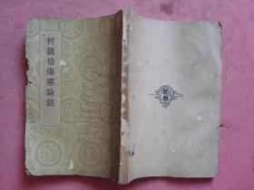民国二十六年初版 《柯韵伯伤寒论注》