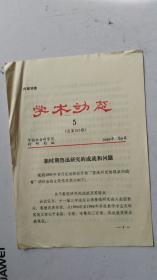 学术动态  5 (总第357期) 新时期鲁迅研究的成就和问题     中国社会科学院 科研局 编  1988.4
