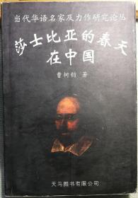 莎士比亚的春天在中国