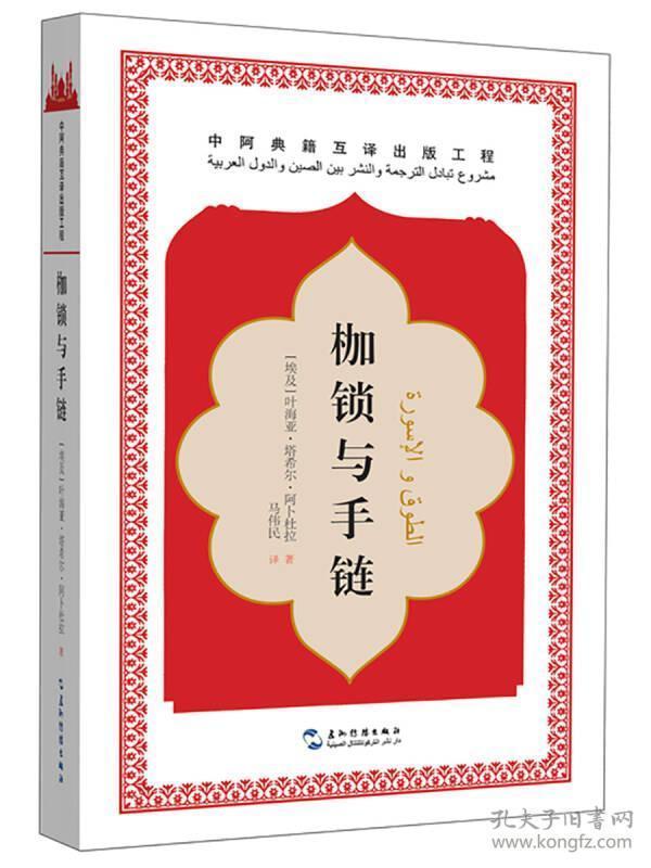 中阿典籍互译系列-枷锁与手链