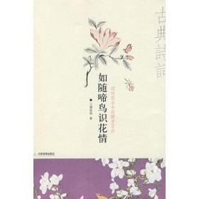 如随啼鸟识花情:四时花令中的群芳百卉
