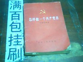 怎样做一个共产党员1959年