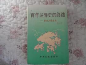 百年屈辱史的终结:香港问题始末(精装本)