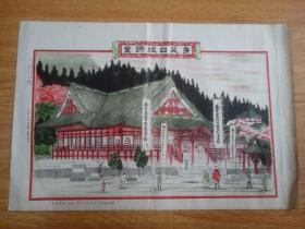 大正二年(1913年)日本精印《身延山祖师堂》一大张,金属版多色印刷