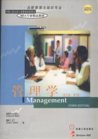 信书文化(二手) MBA专业精品教材:管理学(英文版 第3版) 16开1998年1版1印/(美)Kathry M.Bartol? David C.Martin  著 机械工业出版社