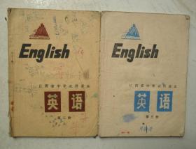 江西省中学试用课本英语第二册第三册