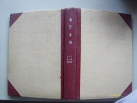 南京金融 1993 1-7  9-12