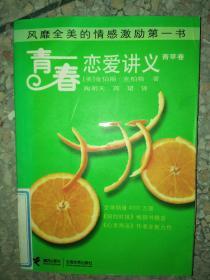 正版图书青春恋爱讲义9787806790793