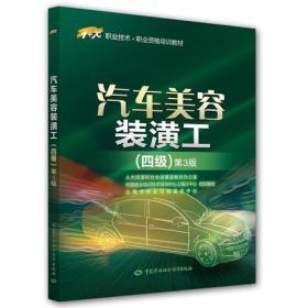 汽车美容装潢工-(四级)-第3版