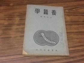 养蚕学(1948年版)昆虫学家萧采瑜教授自藏本