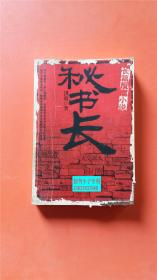 秘书长 洪放 著 新华出版社 9787501180042