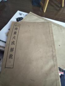 """""""支那南画大成解说(二 、六)"""