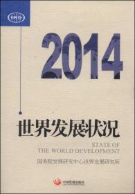 世界发展状况2014