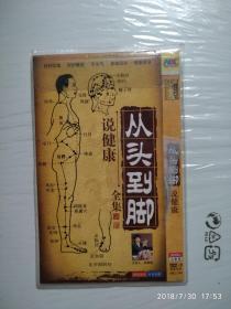从头到脚说健康全集DVD(2碟装)