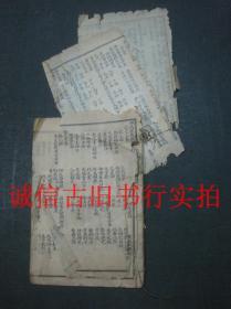 民国线装石印小开本-三元总录 卷上、中一薄册 后有缺损
