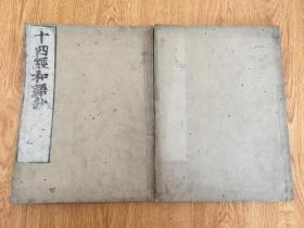和刻《十四经和语钞(十四经络发挥和解)》【卷二、卷三、卷四】3卷两册,十四经日本解说本,大开本经络图版多