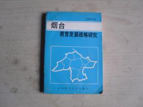 烟台教育发展战略研究  G103