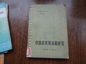 吴清源全集  第四集:中盘战术死活和收官