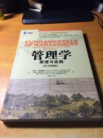 管理学:原理与实践 原书第八版