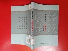 国学大讲堂:坛经导读
