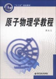 """""""十二五""""规划教材:原子物理学教程"""