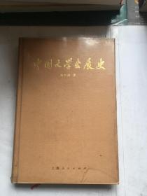 中国文学发展史1(刘大杰钢笔签赠本,硬精装品好,著名文史学家、作家、翻译家、复旦老教授,有旧藏人钤印,保真,孔网稀见)