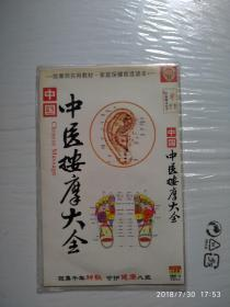 中医按摩大全DVD(2碟装)
